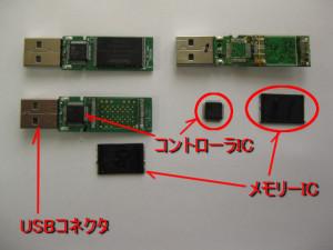 USB名称コントローラICとメモリーIC