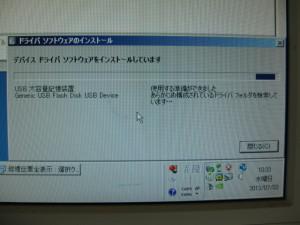 デバイスドライバソフトウェアをインストールしています